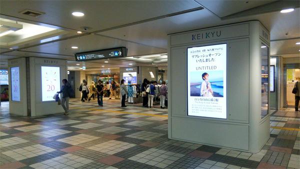 京急上大岡駅デジタルサイネージソリューション