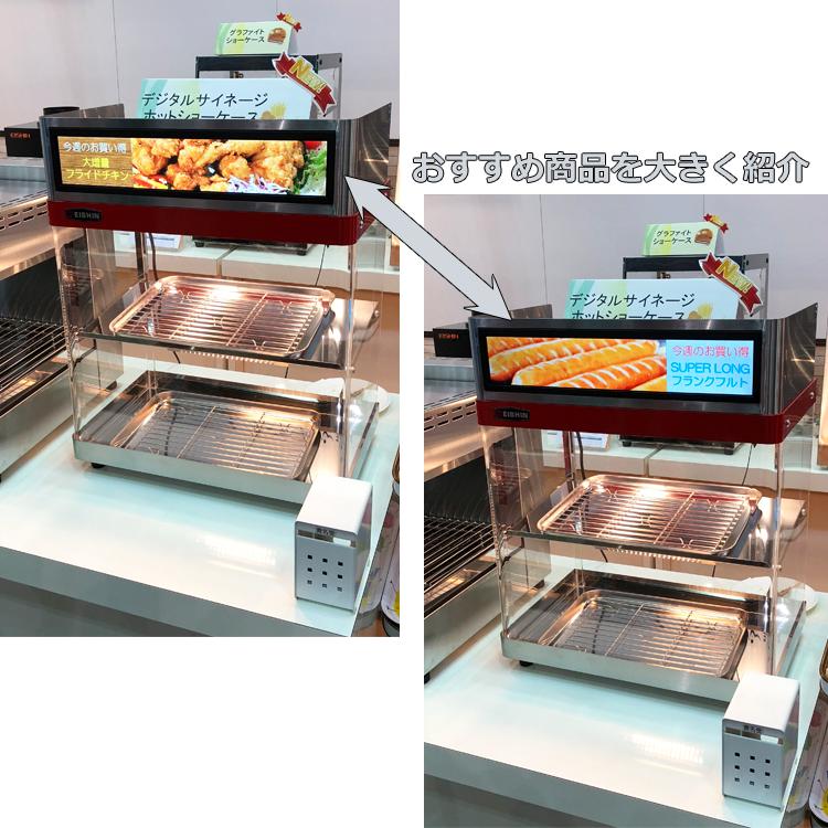 厨房設備機器展で展示されたデジタルサイネージ